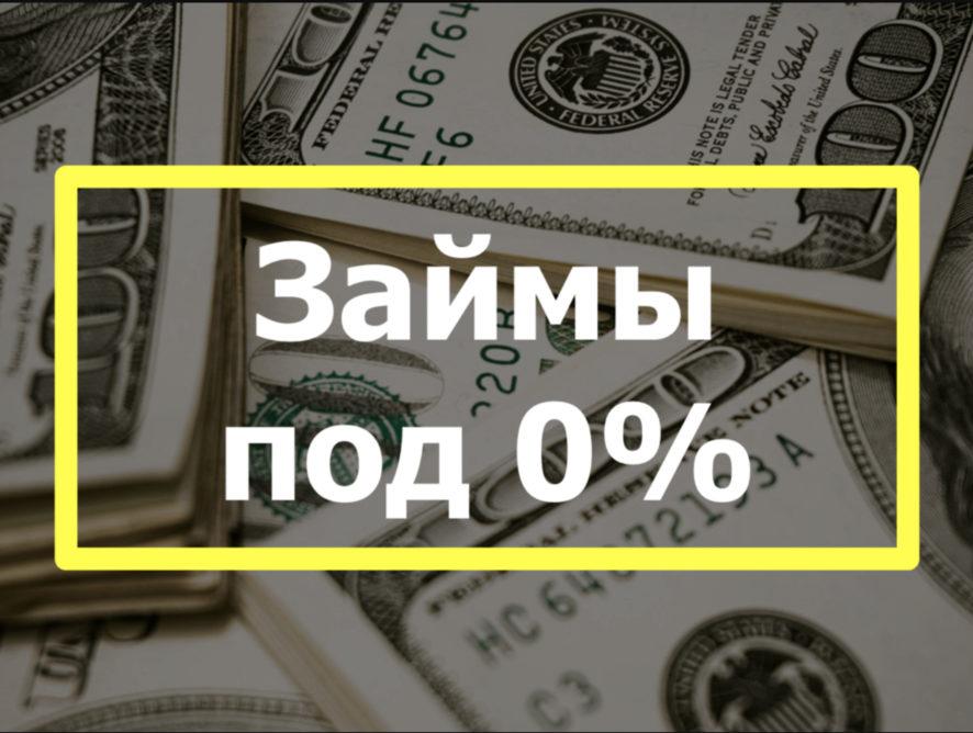 12 лучших займов которые в первый раз дают без процентов [Авторский обзор-сравнение]