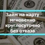 ТОП-10 быстрых онлайн займов на карту без отказов [сравнение и выбор лучшего]