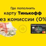 Как легко пополнить кредитку от «Тинькофф» без комиссии?