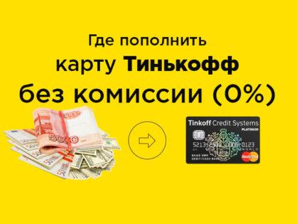 """Как легко пополнить кредитку от """"Тинькофф"""" без комиссии?"""