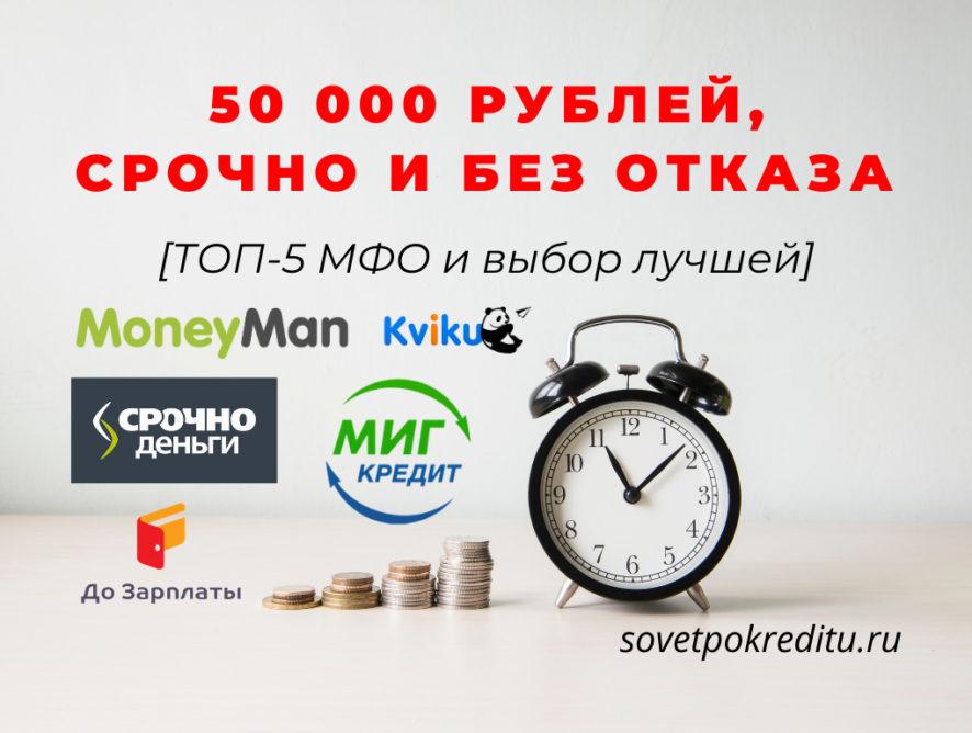 Где взять займ - 50000 рублей, срочно и без отказа [ТОП-5 МФО и выбор лучшей]
