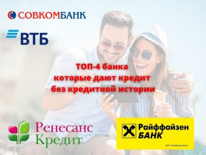 ТОП-4 банка которые чаще других дают кредит без кредитной истории