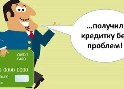 ТОП-2 кредитные карты которые можно получить без официальной работы