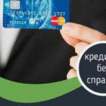 2 кредитки которые дают без подтверждения дохода