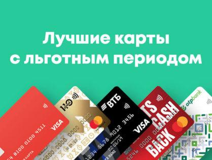 Кредитная карта, которую можно считать самой выгодной в России