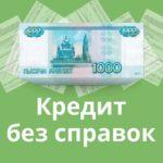 4 банка которые дают кредит без справки 2-НДФЛ